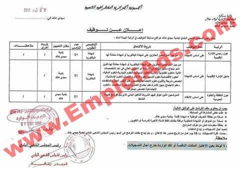 اعلان مسابقة توظيف ببلدية سيدي خالد ولاية بسكرة أوت 2017