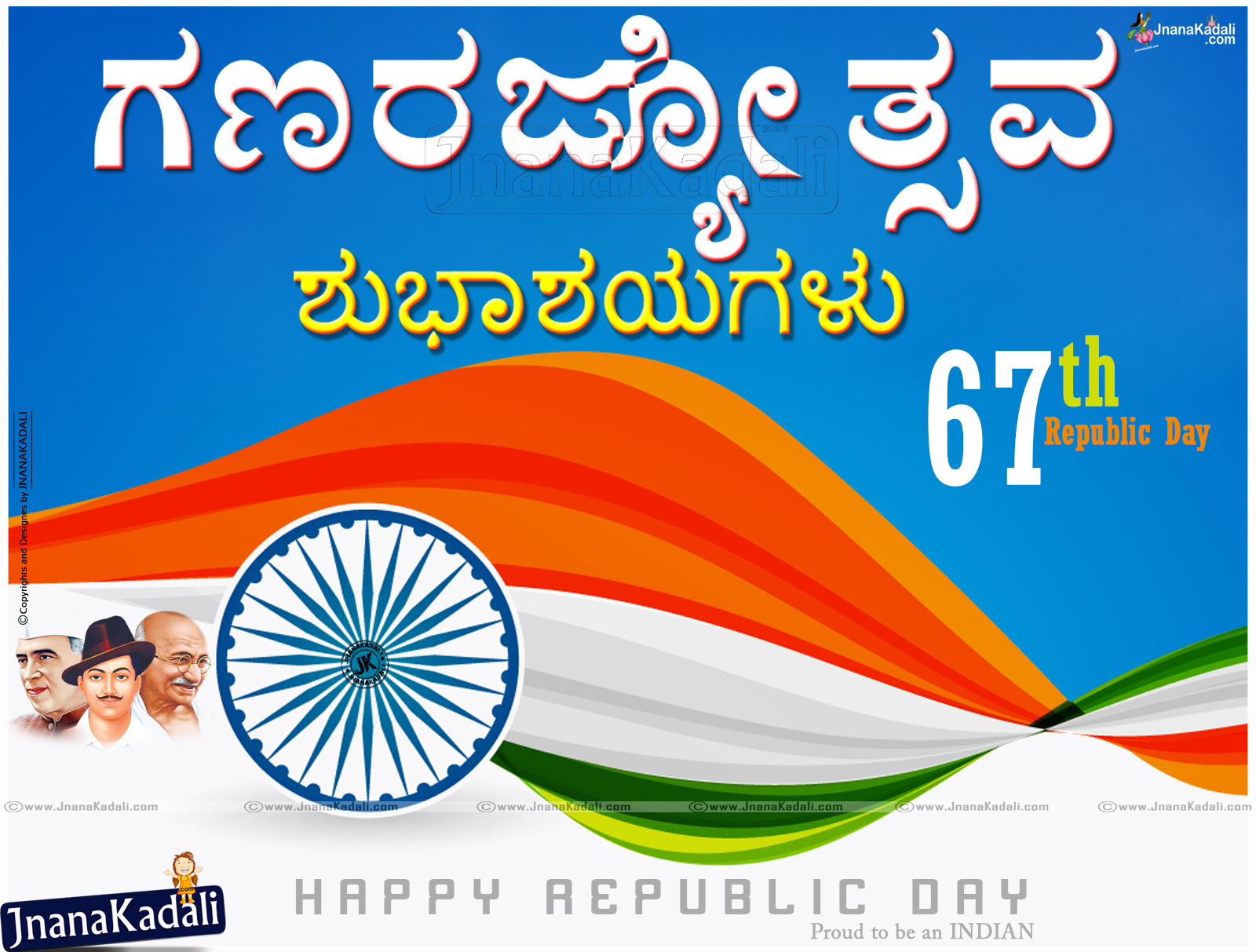 gana rajyotsava kannada republic day quotations jnana kadali com