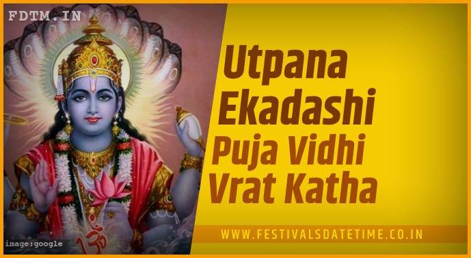 Utpana Ekadashi Puja Vidhia and Utpana Ekadashi Vrat Katha