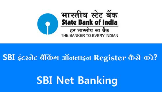 SBI Net Banking Activate Kaise Kare