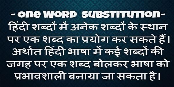 अनेक शब्दों के लिए एक शब्द ( one word substitution ) : हिंदी व्याकरण