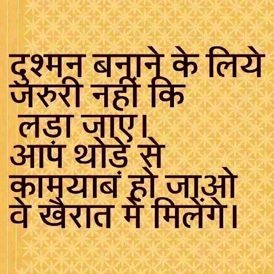 Images Of Myself Quotes In Hindi Rock Cafe