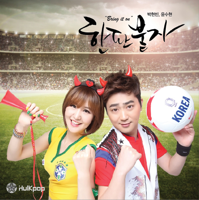 [EP] Park Hyun Bin, Yoon Soo Hyun – Bring It On