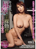 (Re-upload) OIGS-006 美人部長 屈辱の全裸勤務