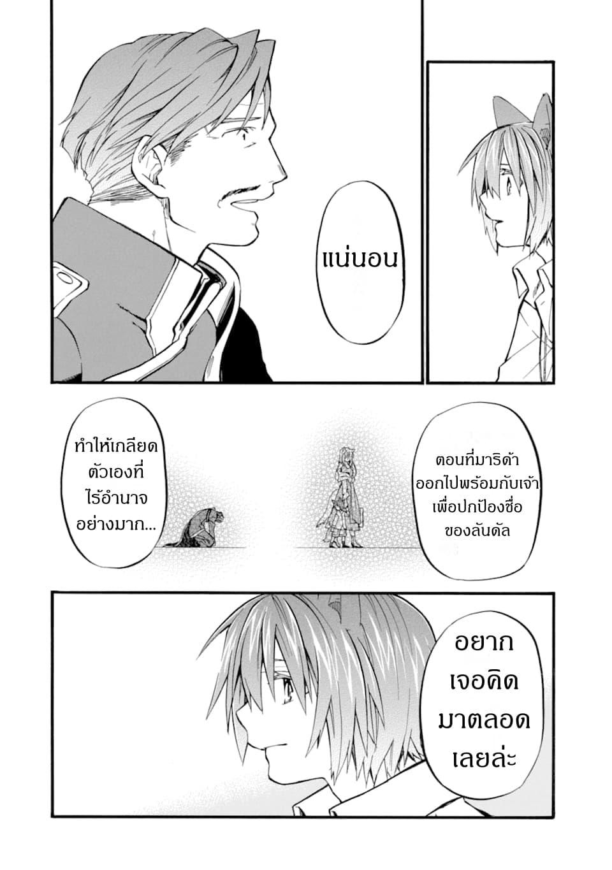 อ่านการ์ตูน Ossan Boukensha Kein no Zenkou ตอนที่ 12 หน้าที่ 38