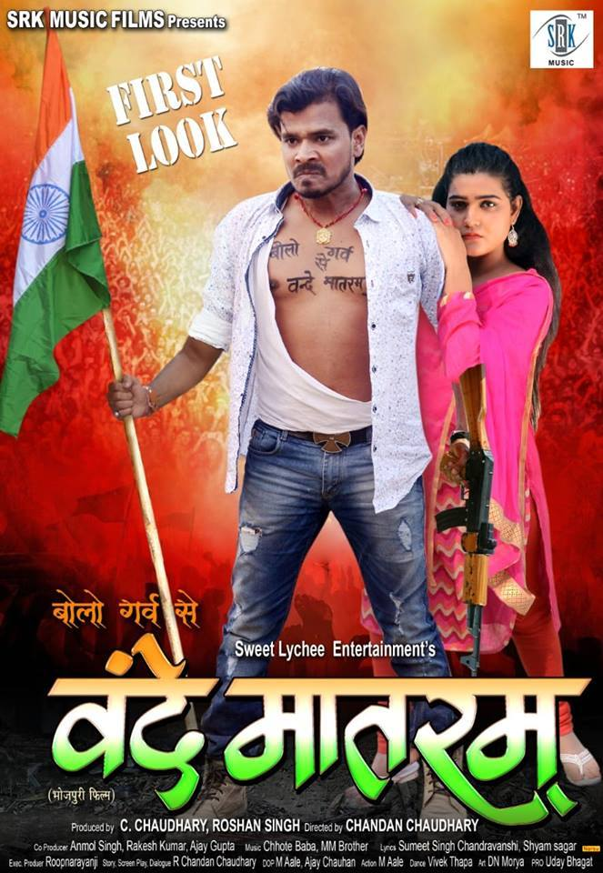 Bhojpuri movie Bolo Garv Se Vande Mataram 2020 wiki, full star-cast, Release date, Actor, actress, Song name, photo, poster, trailer, wallpaper