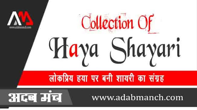 Collection-Of-Haya-Shayari