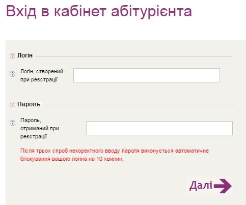 Вхід в кабінет абітурієнта на ez.osvitavsim.org.ua
