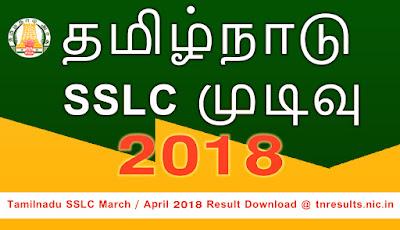 TN SSLC March Result 2018 tnresults.nic.in - தமிழ்நாடு SSLC முடிவு 2018