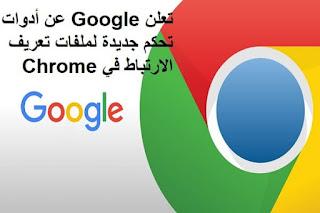 تعلن Google عن أدوات تحكم جديدة لملفات تعريف الارتباط في Chrome