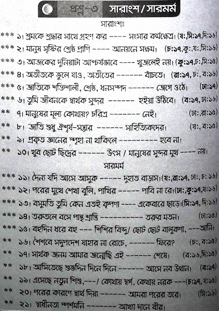 SSC Bangla 2nd Paper Suggestion - 03