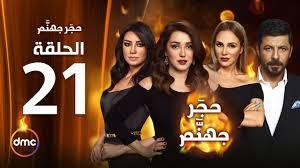 Hagar Gohanam Series / Episode 29 -  مشاهدة مسلسل حجر جهنم - الحلقة التاسعة والعشرون