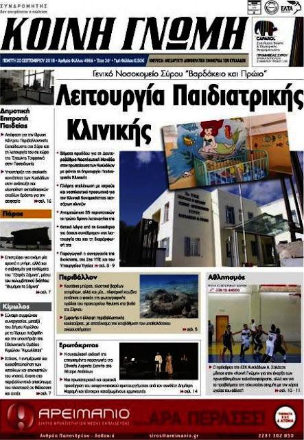 Τα σημερινά πρωτοσέλιδα των Κυκλαδίτικων εφημερίδων