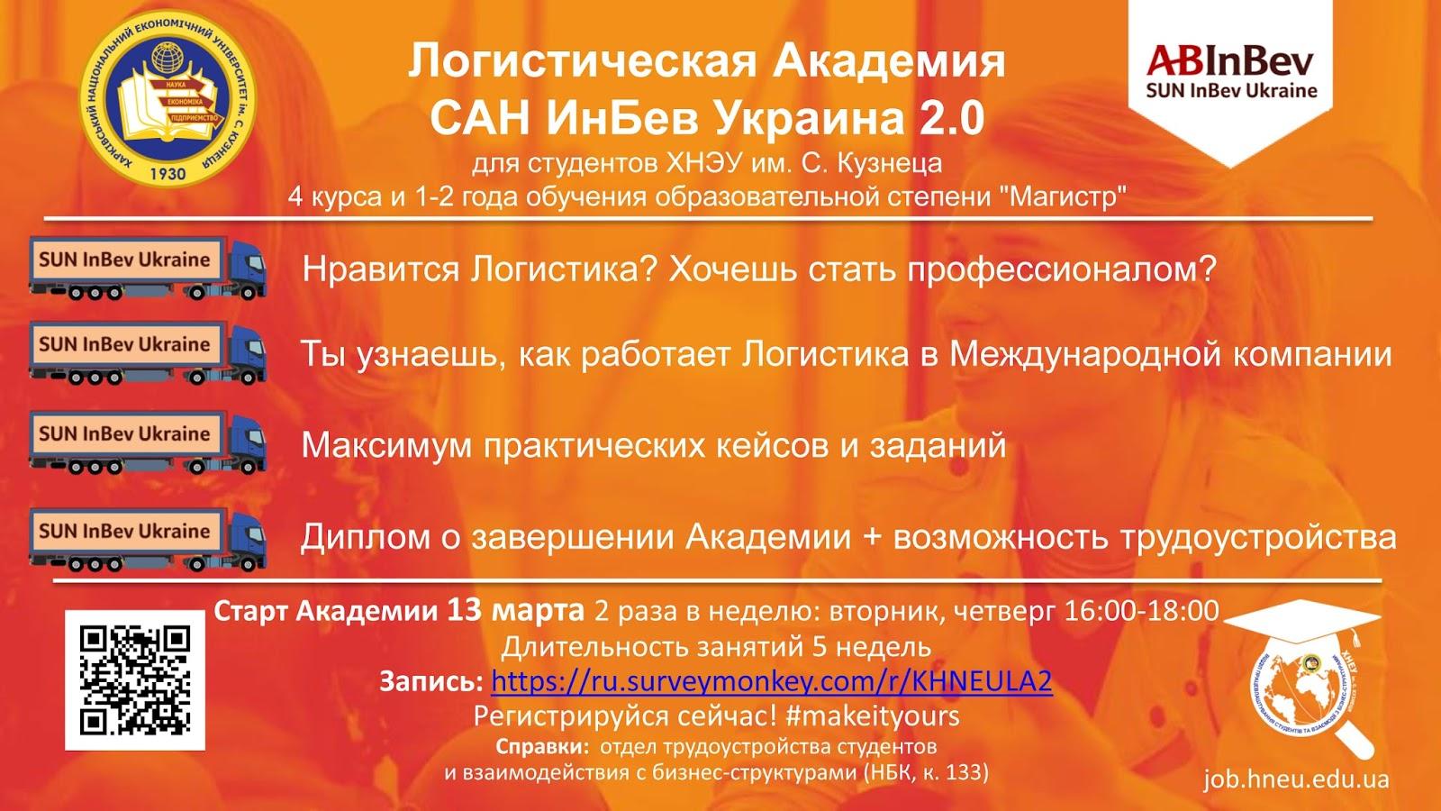 Логистическая Академия САН ИнБев Украина 2.0