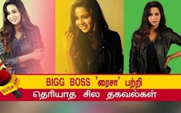 BIGG BOSS Tamil Katrukonda Paadangal
