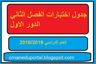 جدول اختبارات الفصل الثاني الدور الاول سلطنة عمان 2018-2019