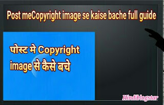 post me copyright image se kaise bache