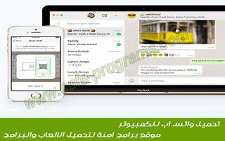 تحميل برنامج واتس اب للكمبيوتر 2018 مجانا برابط مباشر WhatsApp