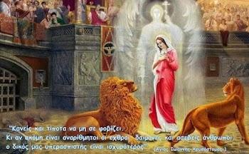 Δείτε την ΣΠΑΝΙΑ εικόνα της Παναγίας όταν ήταν 3 ετών... - ΑΣΥΛΛΗΠΤΗ ΟΜΟΡΦΙΑ