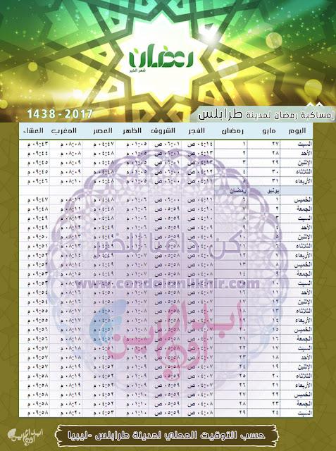 إمساكية رمضان 2017 - 1438 لجميع الدول العربية والتوقيت المحلي لكل مدينة Ramadan-Tripoli-Time-1438