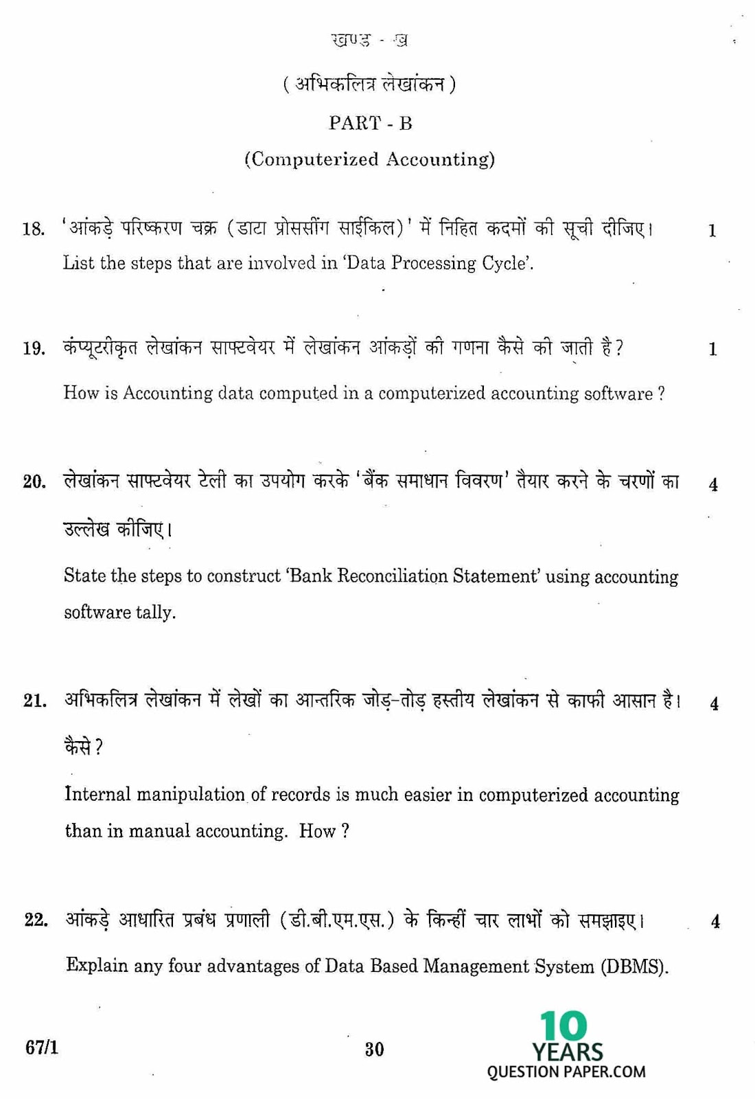 cbse class 12th 2016 Accountancy question paper