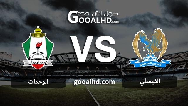 اهداف مباراة الوحدات والفيصلي اليوم 07-03-2019 في الدوري الاردني
