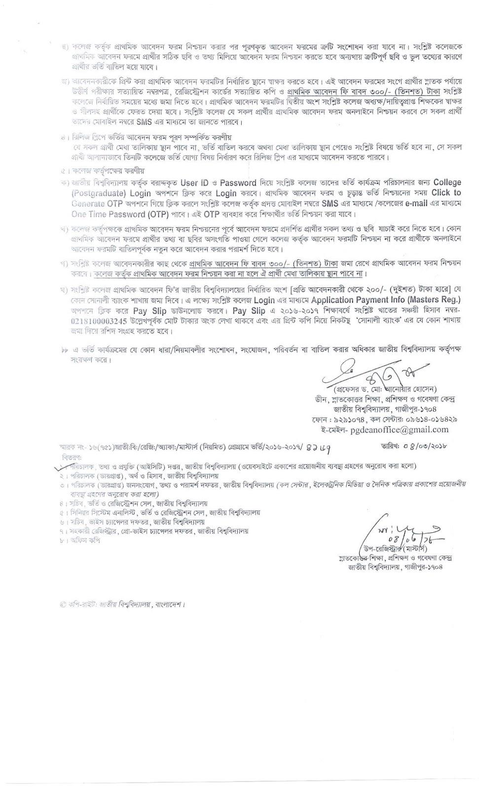 2016-2017 year Nu edu Master Circular (regular) program admission notice