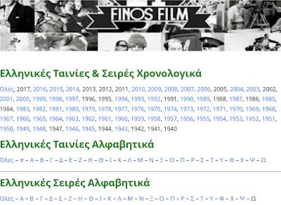 Δείτε Online ταινίες και σειρές με Ελληνικούς υπότιτλους Δωρεάν 2