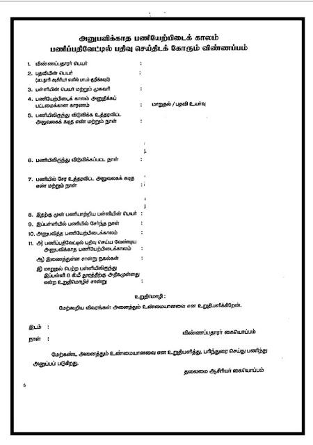 Image result for பணியேற்பிடைக்காலம்