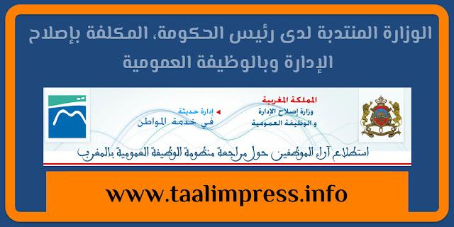 استطلاع آراء الموظفين حول مراجعة منظومة الوظيفة العمومية بالمغرب
