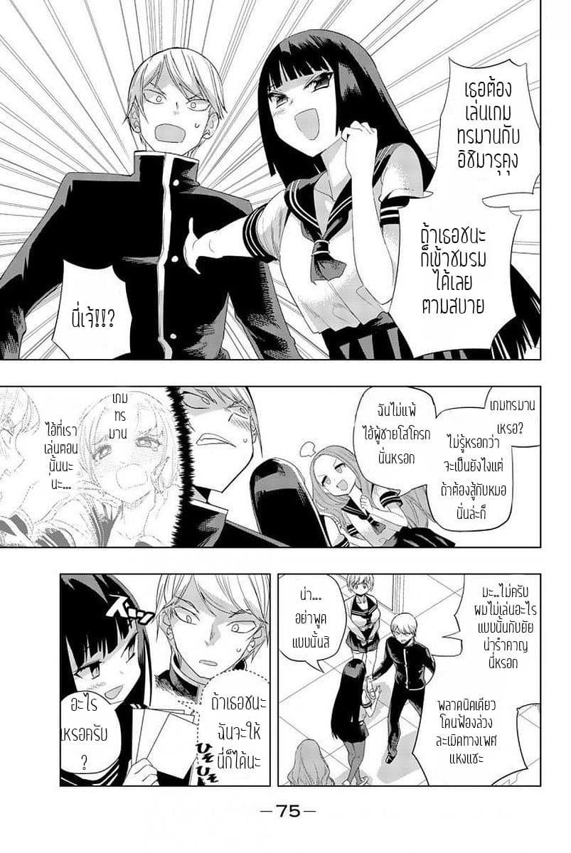 อ่านการ์ตูน Houkago no Goumon Shoujo ตอนที่ 4 หน้าที่ 4