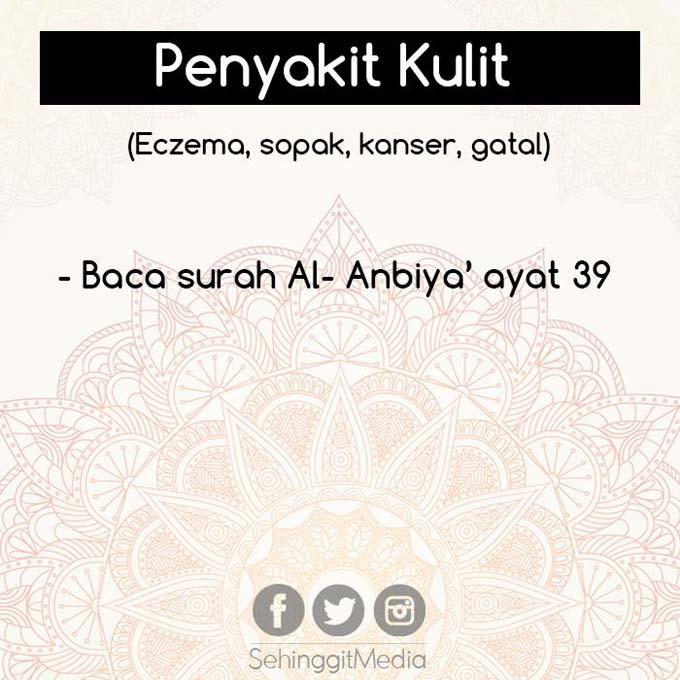 Ayat Al Quran untuk Sembuhkan Penyakit Kulit