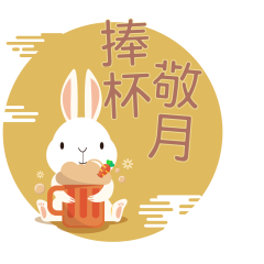 Moon Festival Music Sticker Greetings