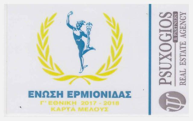 Σε κυκλοφορία οι κάρτες διαρκείας της Αθλητικής Ένωσης Ερμιονίδας