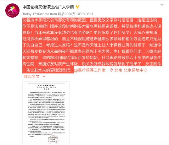 Dương Mịch bị tố photoshop bằng chứng minh oan vụ 'quỵt' tiền từ thiện - Ảnh 3