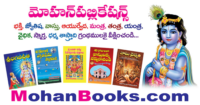 www.MohanBooks.com | BhakthiBooks | Mohanpublications | Granthanidhi | Bhakthipustakalu Bhakthi Pustakalu Bhakti Pustakalu Bhaktipustakalu Mohanbooks Mohan Books Bhakthi Books BhakthiBooks BhaktiBooks Bhakti Books Publications in Rajahmundry, Books Publisher in Rajahmundry, Popular Publisher in Rajahmundry, BhaktiPustakalu, Makarandam, Bhakthi Pustakalu, JYOTHISA,VASTU,MANTRA, TANTRA,YANTRA,RASIPALITALU, BHAKTI,LEELA,BHAKTHI SONGS, BHAKTHI,LAGNA,PURANA,NOMULU, VRATHAMULU,POOJALU,  KALABHAIRAVAGURU, SAHASRANAMAMULU,KAVACHAMULU, ASHTORAPUJA,KALASAPUJALU, KUJA DOSHA,DASAMAHAVIDYA, SADHANALU,MOHAN PUBLICATIONS, RAJAHMUNDRY BOOK STORE, BOOKS,DEVOTIONAL BOOKS, KALABHAIRAVA GURU,KALABHAIRAVA, RAJAMAHENDRAVARAM,GODAVARI,GOWTHAMI, FORTGATE,KOTAGUMMAM,GODAVARI RAILWAY STATION, PRINT BOOKS,E BOOKS,PDF BOOKS, FREE PDF BOOKS,BHAKTHI MANDARAM,GRANTHANIDHI, GRANDANIDI,GRANDHANIDHI, BHAKTHI PUSTHAKALU, BHAKTI PUSTHAKALU, BHAKTHI