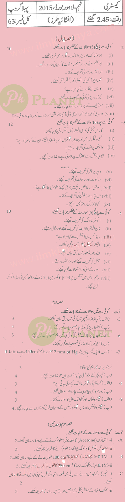 Past Papers of 9th Class Lahore Board Chemistry 2015
