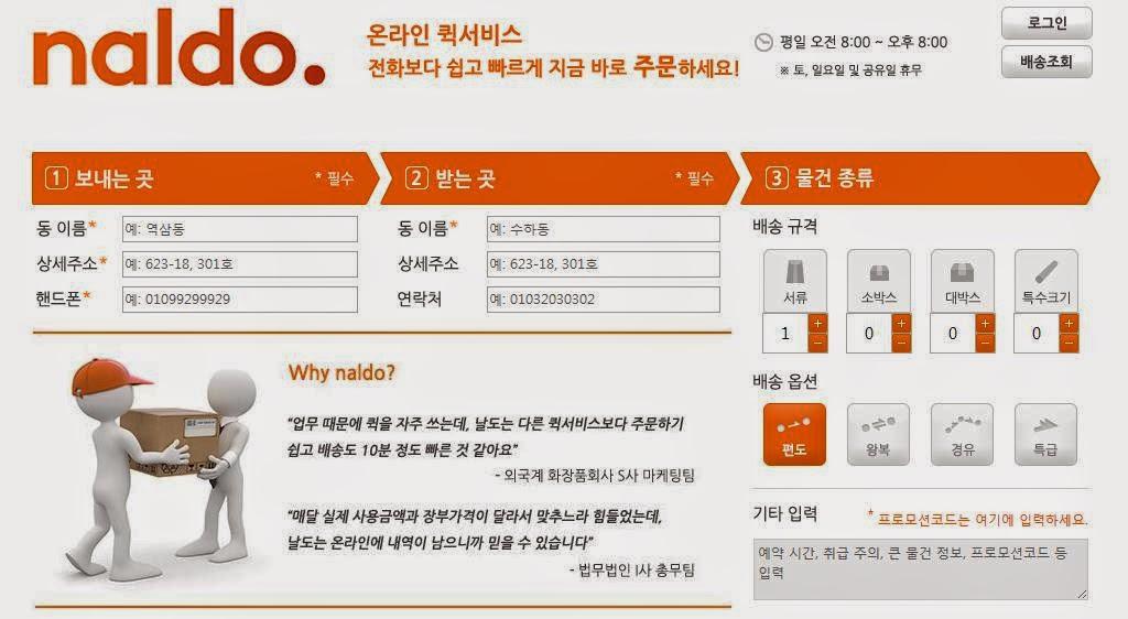 南韓快遞服務O2O,高通、軟銀聯手投資「機車版Uber」