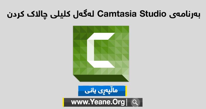فێرکاری دامهزراندن و ئەکتیڤ کردنی بهرنامهی Camtasia Studio