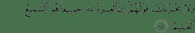 Surat Yunus Ayat 65