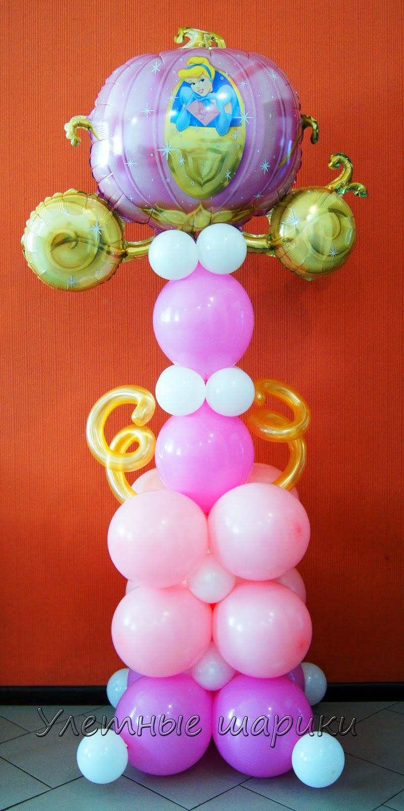 Композиция из воздушных шаров с Каретой для принцессы