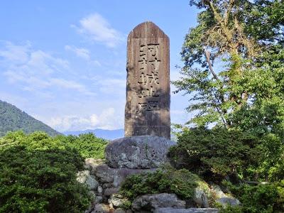 河村城址の碑