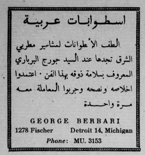 Greater Syrian Diaspora at 78RPM: George Berbari