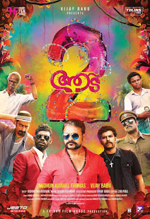 Aadu 2 Malayalam Song Lyrics