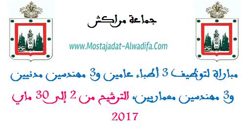 جماعة مراكش: مباراة لتوظيف 3 أطباء عامين و3 مهندسين مدنيين و3 مهندسين معماريين، الترشيح من 2 إلى 30 ماي 2017