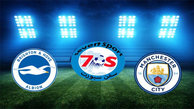 موعدنا مع مباراة مانشستر سيتي وبرايتون بتاريخ 06/04/2019 كأس الإتحاد الإنجليزي