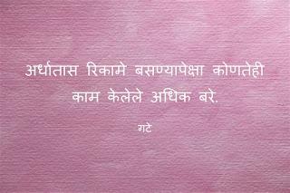 Good Thoughts in Marathi, Marathi Suvichar