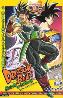 Dragon Ball OVA: El Episodio de Bardock – DVDRIP LATINO