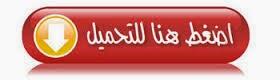 t%25C3%25A9l%25C3%25A9chargement%2B%25288%2529 - مخطط سنوي للغة العربية سنة ثالثة اساسي