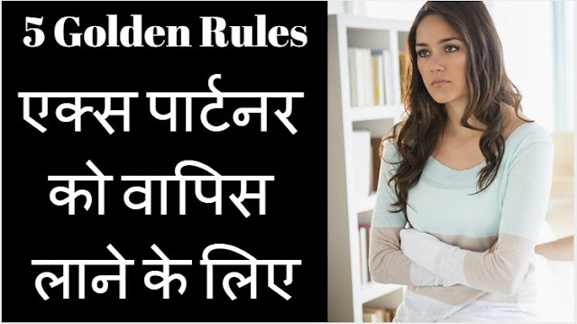 how to get back your ex girlfriend ex boyfriend in hindi